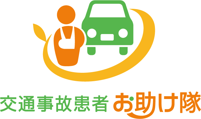 交通事故お助け隊ロゴ