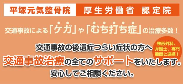平塚元気整骨院は厚生労働省認定の院です。