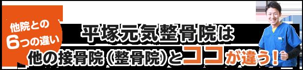 平塚元気整骨院は他の接骨院とココが違う!